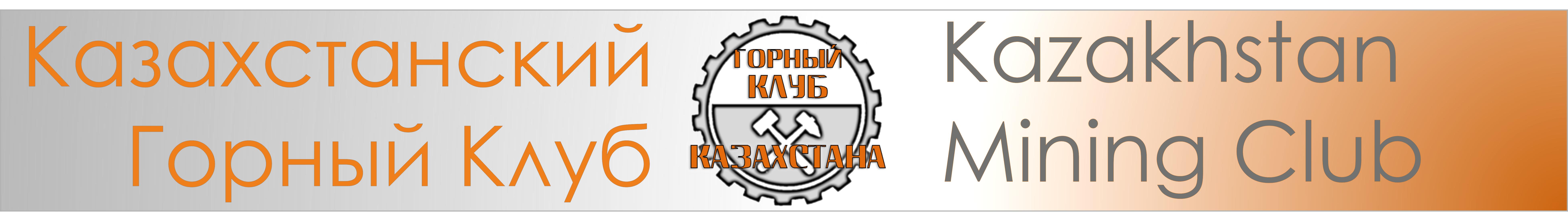 Казахстанский Горный Клуб